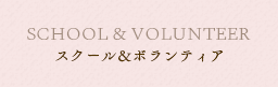 スクール&ボランティア