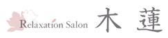 神戸市北区でアロマエステならリラクゼーションサロン木蓮